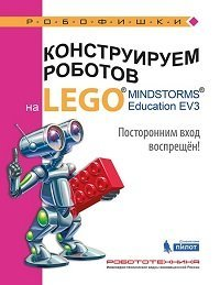 картинка Книга конструируем роботов на LEGO MINDSTORMS Education EV3. Посторонним вход воспрещён! 10003 от магазина снабжение школ