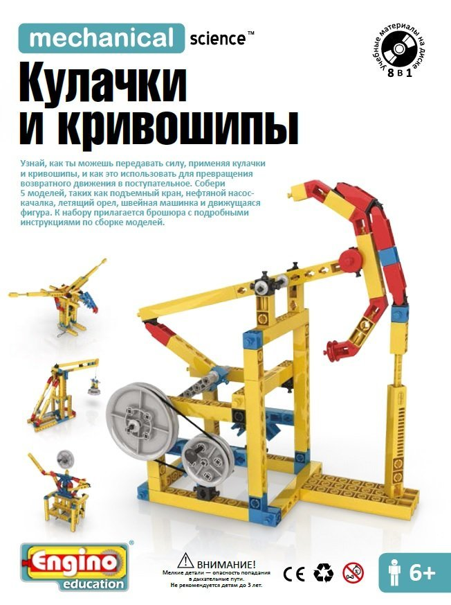 Engino MECHANICAL SCIENCE. Кулачки и кривошипы M06